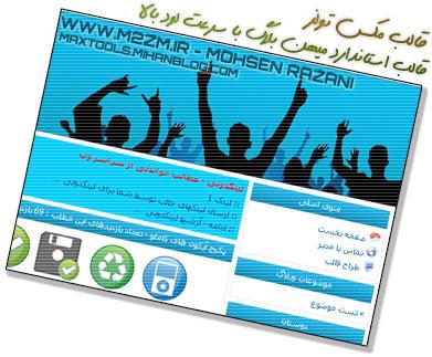 قالب زیبای مکس تولز برای میهن بلاگ WWW.M2ZM.IR - WWW.MAXTOOLS.MIHANBLOG.COM